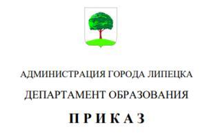 О закреплении муниципальных общеобразовательных учреждений за территориями города Липецка