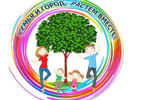 Школьный этап конкурса логотипов городской воспитательной акции «Семья и город. Растём вместе!»