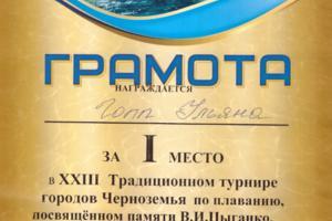 Турнир городов Черноземья по плаванию