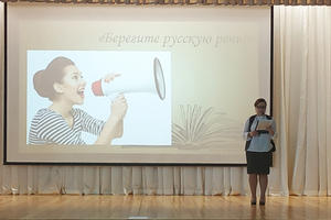 Международный день родного языка.