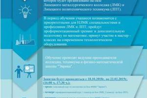 """ПАО """"НЛМК"""" приглашает учащихся 9-х классов в Школу профессионального мастерства"""