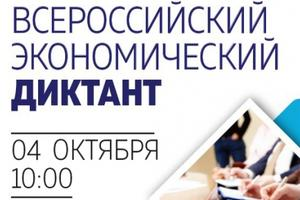 Всероссийский экономический диктант 4.10.18
