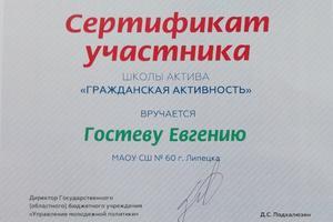 """Школа актива """"Российского движения школьников"""""""