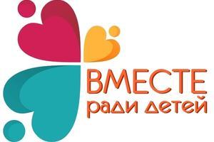 Мероприятия в рамках акции «Вместе ради детей!»