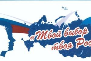 Церемония награждения фестиваля «Твой выбор – твоя Россия!»
