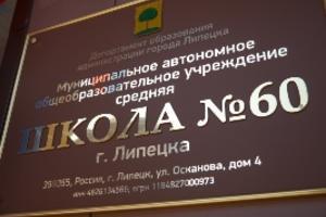 26 апреля МАОУ СШ № 60 посетили представители до