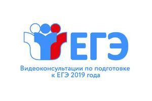 Рособрнадзор начинает публикацию видеорекомендаций по подготовке к ЕГЭ-2019