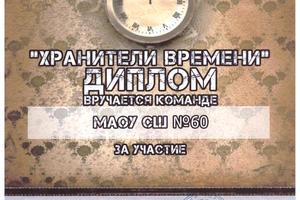 Исторический квест 26.09