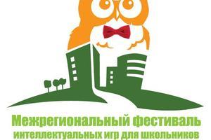 IV фестиваль интеллектуальных игр для школьников «Изумрудный город»