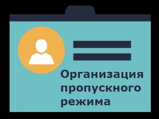 https://maoush60.ru/images/Logo/Propusk.png